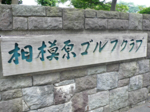 sagamihara1.jpg