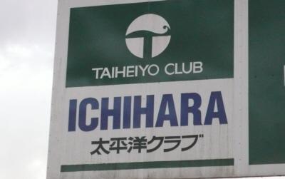 taiheiyo1.jpg