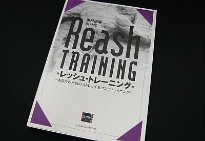 reash-2.jpg