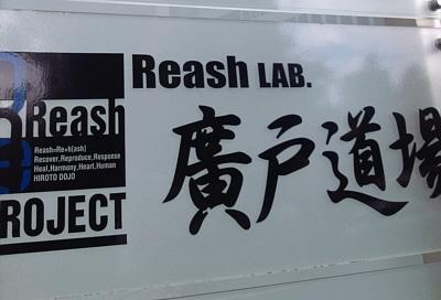 reash11.jpg