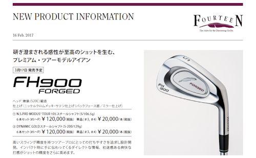 fh900.jpg