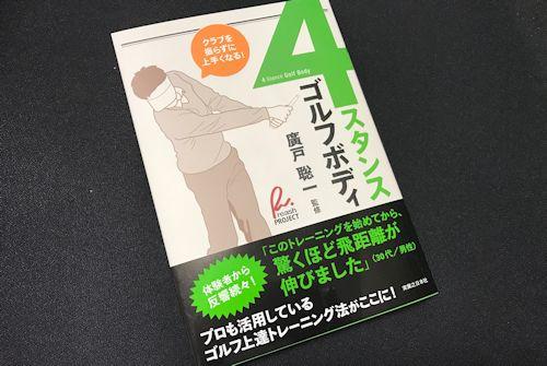golfbody-1.jpg