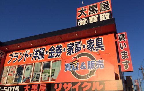 daikoku-1.jpg
