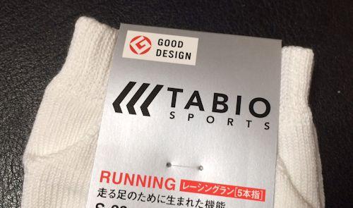 tabio-3.jpg