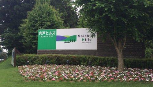shishi-1.JPG