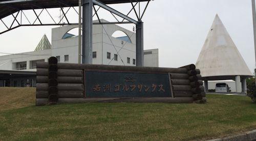 wakasu-1.jpg